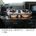 【数量限定】携帯ホルダー付 22色から選べる ハイゼットカーゴ(17/11〜) フロントテーブル