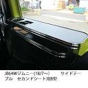 【数量限定】22色から選べる★ JB64Wジムニー(18/7〜) サイドテーブル セカンドシート用 B型