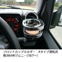 フロントカップホルダー Aタイプ 運転席側 JB74Wジムニーシエラ(18/7〜)