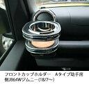 フロントカップホルダー Aタイプ 助手席側 JB64Wジムニー(18/7〜)