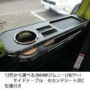 13色から選べる★JB74Wジムニーシエラ(18/7〜) サイドテーブル セカンドシート用 C型 溝付き