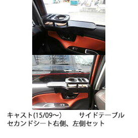 【売り切り! お買い得】キャスト(15/09〜) サイドテーブル セカンドシート右側、左側セット オールブラック