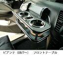 【数量限定】ビアンテ(08/7〜) フロントテーブル