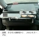 【数量限定】20系クラウン(08/02〜)フロントテーブル