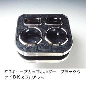 【売り切り! お買い得】Z12キューブ カップホルダー ブラックウッド BKxフルメッキ