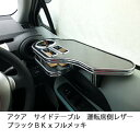 【売り切り! お買い得】アクア サイドテーブル 運転席側 レザーブラック BKxフルメッキ