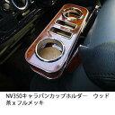 【売り切り! お買い得】NV350キャラバン カップホルダー ウッド 茶xフルメッキ