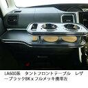 【売り切り! お買い得】LA600系タント フロントテーブル レザーブラック BKxフルメッキ 携帯左