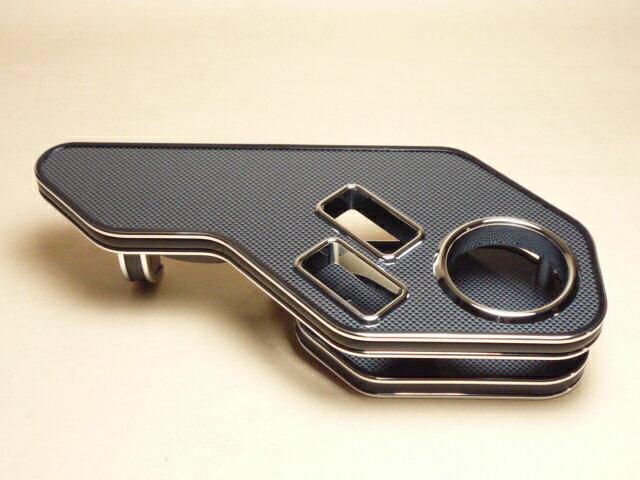 【売り切り! お買い得】C24セレナ サイドテーブル助手席側 ブラックカーボン BKxシルバー