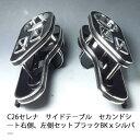 【売り切り! お買い得】C26セレナ サイドテーブル セカンドシート右側、左側セット ブラック BKxシルバー