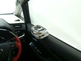 【売り切り! お買い得】30ヴェルファイア サイドテーブル 運転席側 ブラック BKxフルメッキ