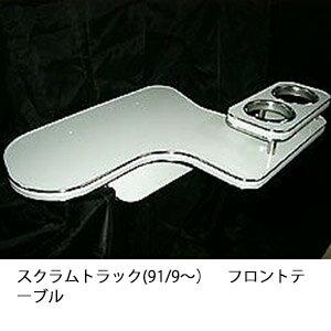 スクラムトラック(91/9〜)フロントテーブル