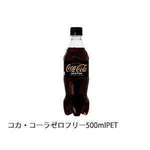 コカ・コーラゼロフリー 500mlPET