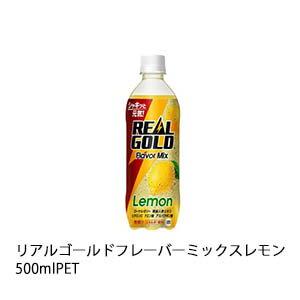 リアルゴールド フレーバーミックス レモン500mlPET