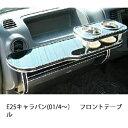 【数量限定】E25キャラバン(01/4〜)フロントテーブル