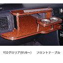 【数量限定】携帯ホルダー付★22色から選べる★Y32グロリア(91/6〜)フロントテーブル