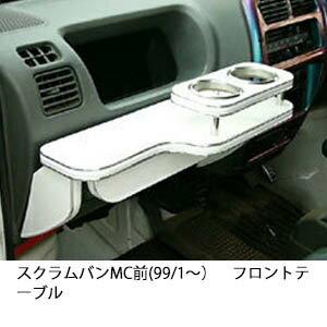 【数量限定】スクラムバンMC前(99/1〜)フロントテーブル
