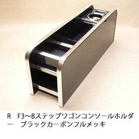 【売り切り! お買い得】RF3〜8ステップワゴン コンソールホルダー ブラックカーボン フルメッキ