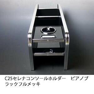 【売り切り! お買い得】C25セレナ コンソールホルダー ピアノブラック フルメッキ