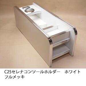 【売り切り! お買い得】C25セレナ コンソールホルダー ホワイト フルメッキ