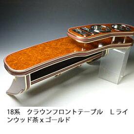【売り切り! お買い得】18系クラウン フロントテーブル Lライン ウッド 茶xゴールド
