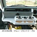 【数量限定】22色から選べる JA12/JA22系ジムニー フロントテーブル