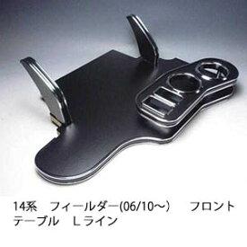 数量限定 14系フィールダー(06/10〜)フロントテーブル Lライン