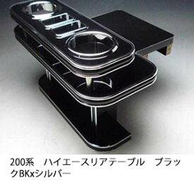 【売り切り! お買い得】200系ハイエース リアテーブル ブラック BKxシルバー