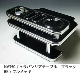 【売り切り! お買い得】NV350キャラバンリアテーブル ブラック BKxフルメッキ