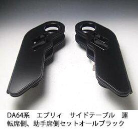 【売り切り! お買い得】DA64系エブリィ サイドテーブル運転席側、助手席側セット オールブラック