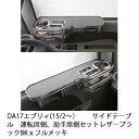 【売り切り! お買い得】DA17エブリィ(15/2〜) サイドテーブル 運転席側、助手席側セット レザーブラック BKxフルメッキ
