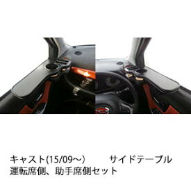【売り切り! お買い得】キャスト(15/09〜) サイドテーブル 運転席側、助手席側セット オールブラック