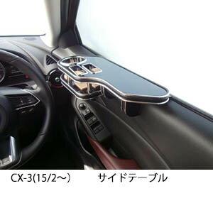 【数量限定】CX-3(15/2〜)サイドテーブル