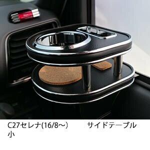 【数量限定】C27セレナ(16/8〜) サイドテーブル 小
