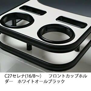 【売り切り! お買い得】C27セレナ(16/8〜) フロントカップホルダー ホワイト オールブラック