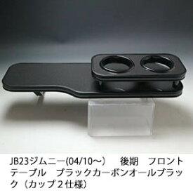 【売り切り! お買い得】JB23ジムニー(04/10〜)後期 フロントテーブル ブラックカーボン オールブラック(カップ2仕様)