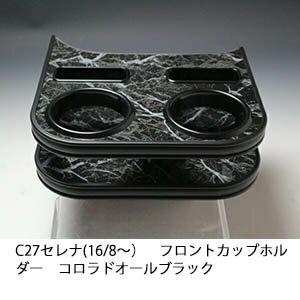 【売り切り! お買い得】C27セレナ(16/8〜) フロントカップホルダー コロラド オールブラック