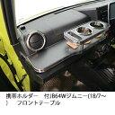 【数量限定】携帯ホルダー付 22色から選べる JB64Wジムニー(18/7〜) フロントテーブル