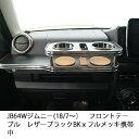 【売り切り! お買い得】JB64Wジムニー(18/7〜) フロントテーブル レザーブラック BKxフルメッキ 携帯中