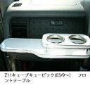 【数量限定】携帯ホルダー付 22色から選べる Z11キューブキュービック(03/9〜)フロントテーブル