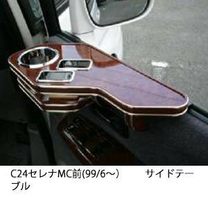 【数量限定】C24セレナMC前(99/6〜) サイドテーブル