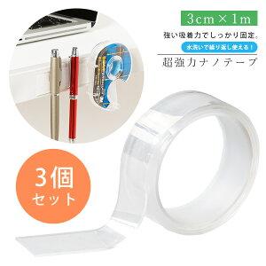 【送料無料】ナノテープ粘着パッド 3cm×1m 超強力 両面テープ 多機能テープ 粘着テープ ゲル粘着 繰り返し使える 透明 水洗い可 万能テープ ゲル 貼って剥がせる 金属 プラスチック タイル