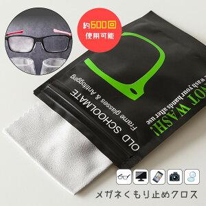【送料無料】メガネくもり止めクロス 繰り返し使える マイクロファイバー メガネ拭き 曇り止め 曇り防止 眼鏡拭き メガネクリーナー フォグストップ 600回 ゴーグル メガネ 眼鏡 サングラス