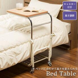 【送料無料】ベッドテーブル ベッドサイドテーブル サイドベッドテーブル 高さ調整可能 キャスター付き ストッパー付き サロメ bed table ベッド サイド テーブル