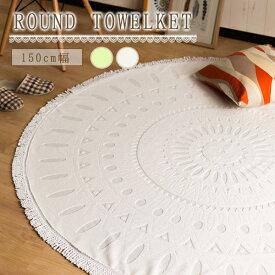 【送料無料】ビーチタオル 約150cm ラウンドタオルケット シンプルタイプ ジャガード織り フリンジ加工 屋内 屋外 洗濯可能 round towel beach マハナ