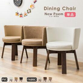 【送料無料】360度回転チェア ニューポエム ダイニングチェア チェア 椅子 いす イス 360度回転 回転椅子 丸型 丸 円形 かわいい ダイニング 座面 PVC ダイニング 肘置き 簡単組立