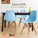 【送料込】イームズチェアDSW木脚&木製テーブル幅130cmの5点セット イームズDSW 4脚(同色) リプロダクト製品 カジュアル モダン ダイニングセット 椅子 滑り止め付き 木製 木脚 木足 デ