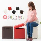 【送料無料】《完成品》キューブスツールボックス1Pコンパクト省スペース収納できる椅子腰掛けイスソファーオットマンかわいい収納スツール収納BOX小物入れ傷防止フェルトシークレット
