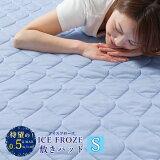 【送料無料】ICEFROZE敷きパッドQ-MAX0.5以上!アイスフローズひんやり敷きパッド防ダニ加工抗菌加工防臭加工シングル接触冷感素材べたつきにくいさらっとひんやり寝具快眠快適洗濯可能