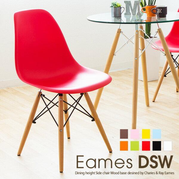 【送料無料】不朽の名作!イームズチェアDSW木脚 イームズDSW 単品 リプロダクト Eames chair 滑り止め付き リプロダクト製品 スタイリッシュダイニングチェア 椅子 木製 木脚 木足 デザインチェア シンプル